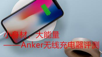 【众测】小身材大能量——Anker无线充电器评测