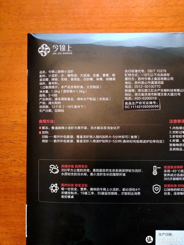 #全民分享季#干净好吃还白菜:今锦上 麻辣小龙虾 开箱品鉴