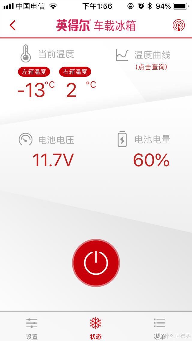 让自驾游更完美——英得尔T20双温控车载冰箱评测