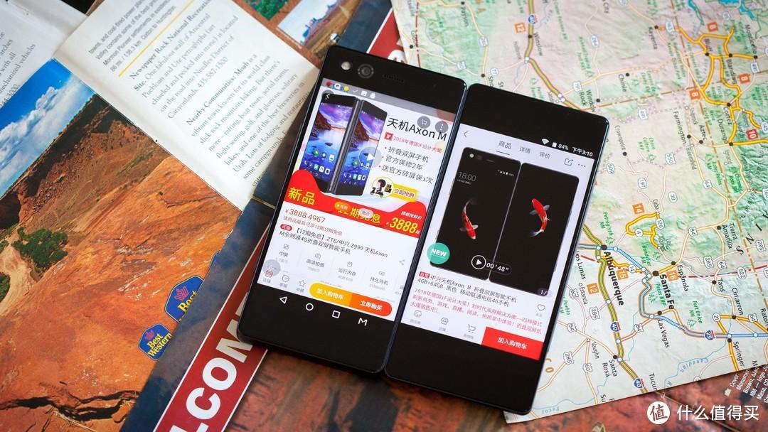 反潮流手机:ZTE 中兴 天机Axon M 折叠手机