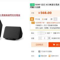 索尼 WCH20 XZ2 专用无线充电座购买理由(售价|代购)