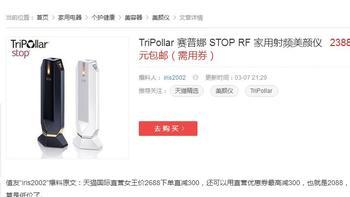 赛普娜 Stop 家用射频电子美容仪购买理由(特性|温度|频率|价格)