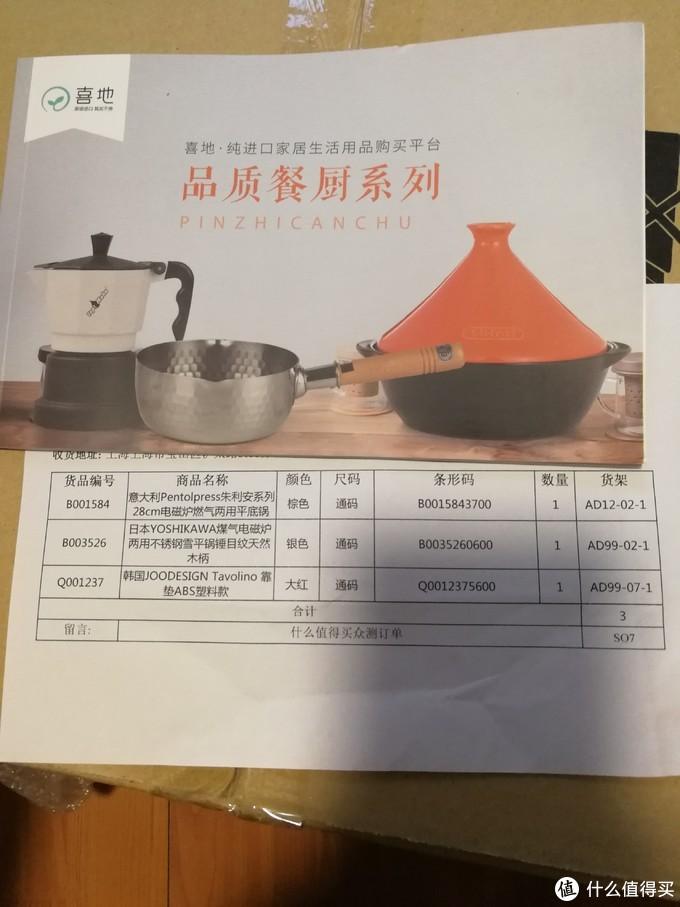 喜地商城 甄选进口好物套装 众测报告 好用的锅子可以让你爱上厨房