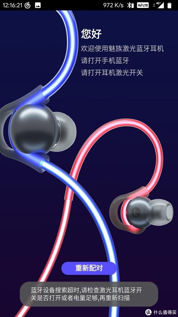 可能是张大妈最早的Meizu 魅族 Halo 激光蓝牙耳机 开箱+简评