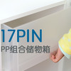 老板请再来一打——17PIN PP组合储物箱 轻体验