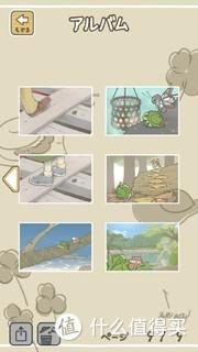 佛系养蛙,很适合懒人的手游,收集明信片就是最大乐趣。喜欢看它和小伙伴一起出游,时不时看看它在家做啥,新时代的电子宠物,家里小盆友特喜欢给我收草、买东西、抽奖。