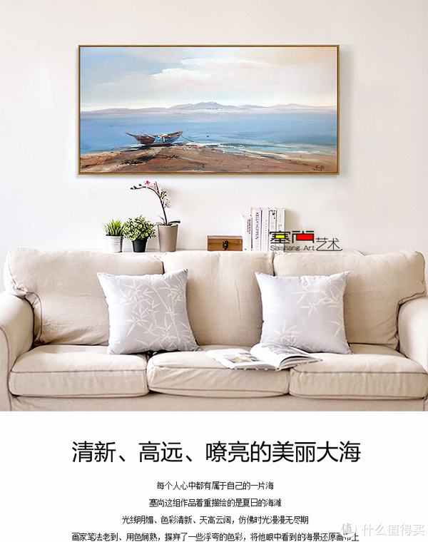 我是如何用装饰画来中和113平的中华田园风?选择困难症的装饰画选购攻略