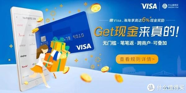 海淘省钱这样做就对了,Visa+色魔张大妈
