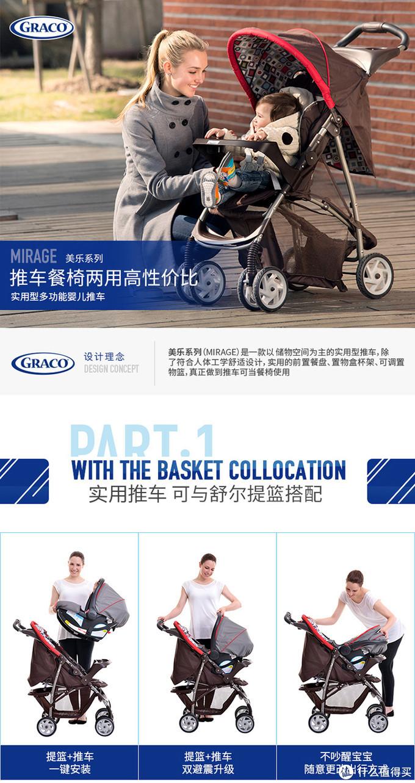婴儿车的性价比之选—GRACO 葛莱 美乐系列 婴儿推车 使用感受