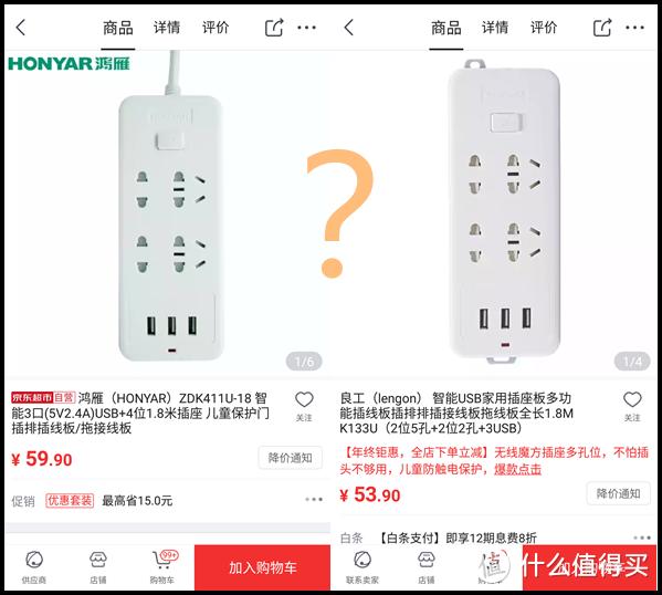 白菜价的奥秘:HONYAR 鸿雁 USB插线板 ZDK411U 拆解评测
