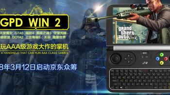 GPD win2—steam游戏机外观展示(接口|屏幕|插槽|配件)