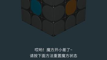 米家有品 计客超级魔方使用总结(软件|app|设置|蓝牙)