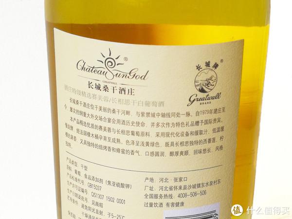 博鳌宴会款待用酒—GreatWall 长城 赛美蓉&长相思干白葡萄酒简晒