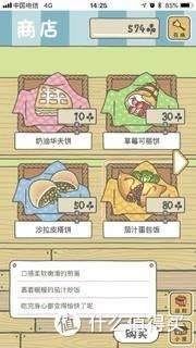我的中国蛙,淘宝的国产旅行青蛙公测了,之前一直没玩过,现在来体验下,第一次就给我带回来万里长城的照片,赶紧准备好便当和护身符,等他吃饱饭就可以再次出去溜达了。
