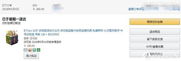 亚马逊Z实惠体验 特价购入BTOYS中号动物园木立方