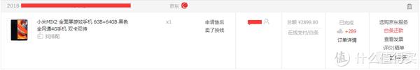 【红莲烈火】居家男人的剁手记录 篇八:MI 小米 MIX2 智能手机 开箱晒单