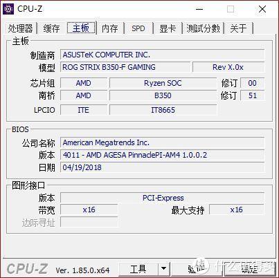 BIOS更新到了最新4011