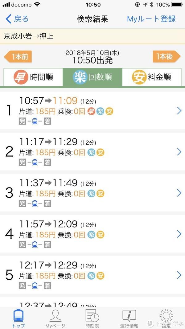 在北京只能蜗居的首付我在东京买了一栋楼:半年选房的纠结过程及心得分享