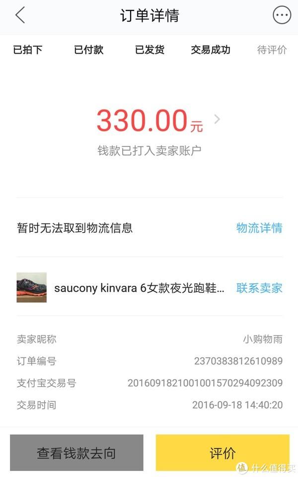 闲置初体验-买入女款Saucony kinvara 6 跑鞋
