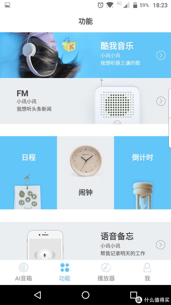 """""""小讯小讯,你值得买吗?"""" PHICOMM 斐讯 R1 智能音箱选购及开箱简评"""