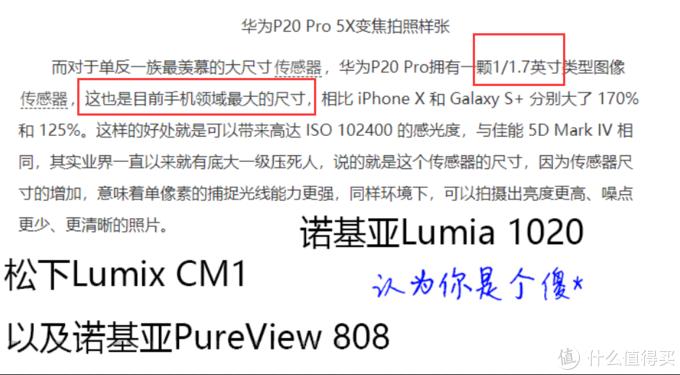 """用华为P20 Pro""""科学吊打""""万元单反,是一种怎样的体验?"""