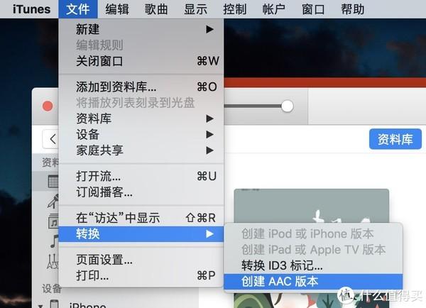 新技能get系列 篇一:教妹子在Mac上用iTunes给iPhone定制铃声