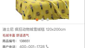 迪士尼 疯狂动物城雪绒毯 1.2*2米购买理由(规格 品牌)