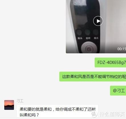 GREE 格力 FDZ-40X65Bg7 落地电风扇 网购初体验