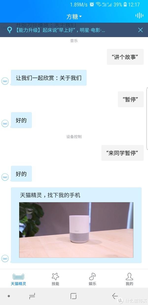 小爱同学MINI VS 天猫精灵方糖 轻评测