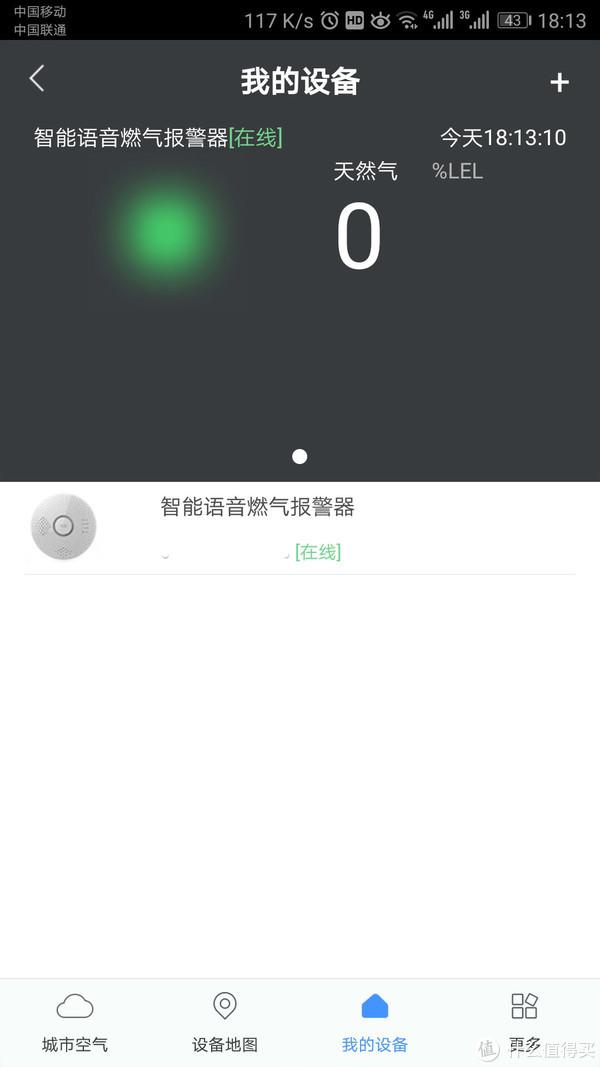 空气电台(汉威)天然气报警器智能版N1-W简单开箱及使用评测