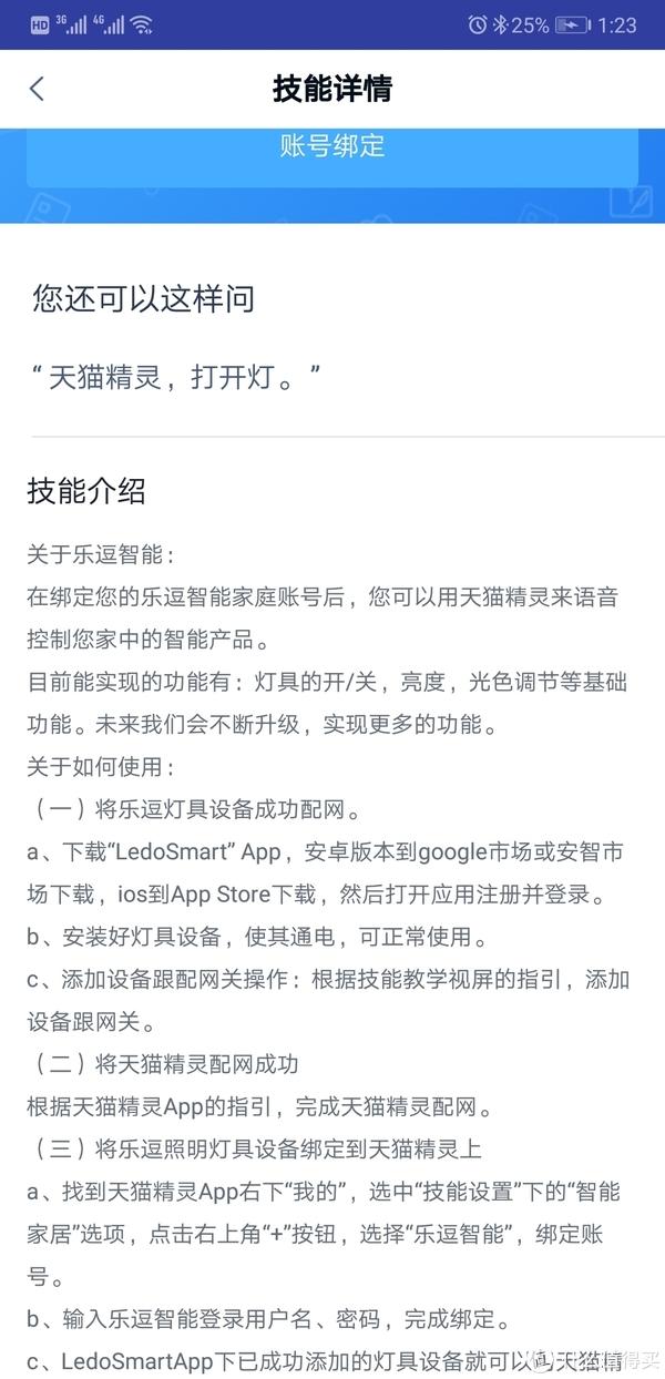 关爱空巢青年—TMALL GENIE 天猫精灵 方糖 智能音箱开箱
