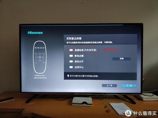 第五步快捷键设置,建议把直播电视设置为AV方便切换