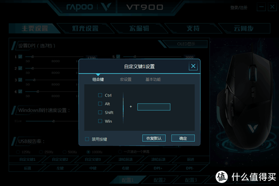 RAPOO 雷柏 VT900 电竞游戏鼠标 开箱