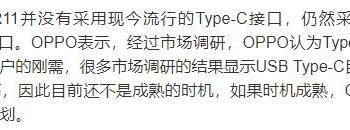 小米 红米Note5 手机使用总结(充电接口|性能|画质|内存|APP)