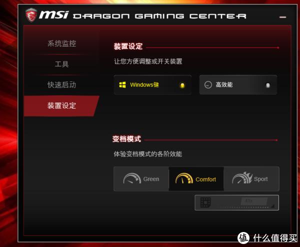MSI 微星 红龙 GT72S 三系统终极工作站开箱