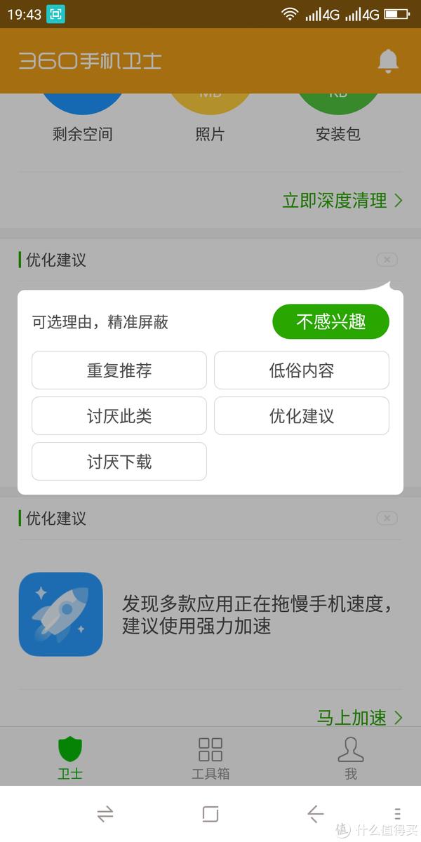没广告的系统不是好UI:360 N7 智能手机 开箱评测