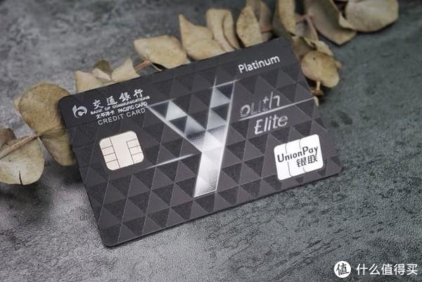 初见交通银行优逸白金信用卡