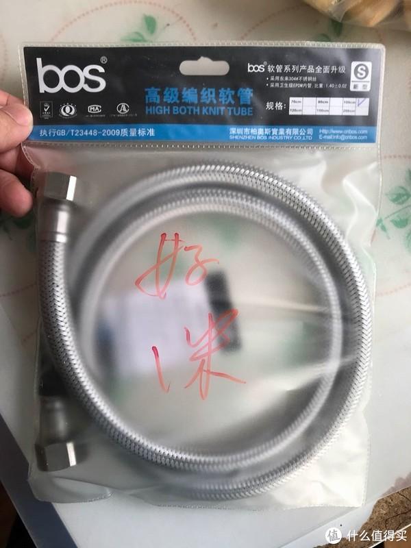 Bos 柏奥斯 不锈钢水龙头+高级编织软管购物安装使用分享