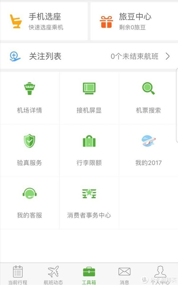 我的品质生活App分享