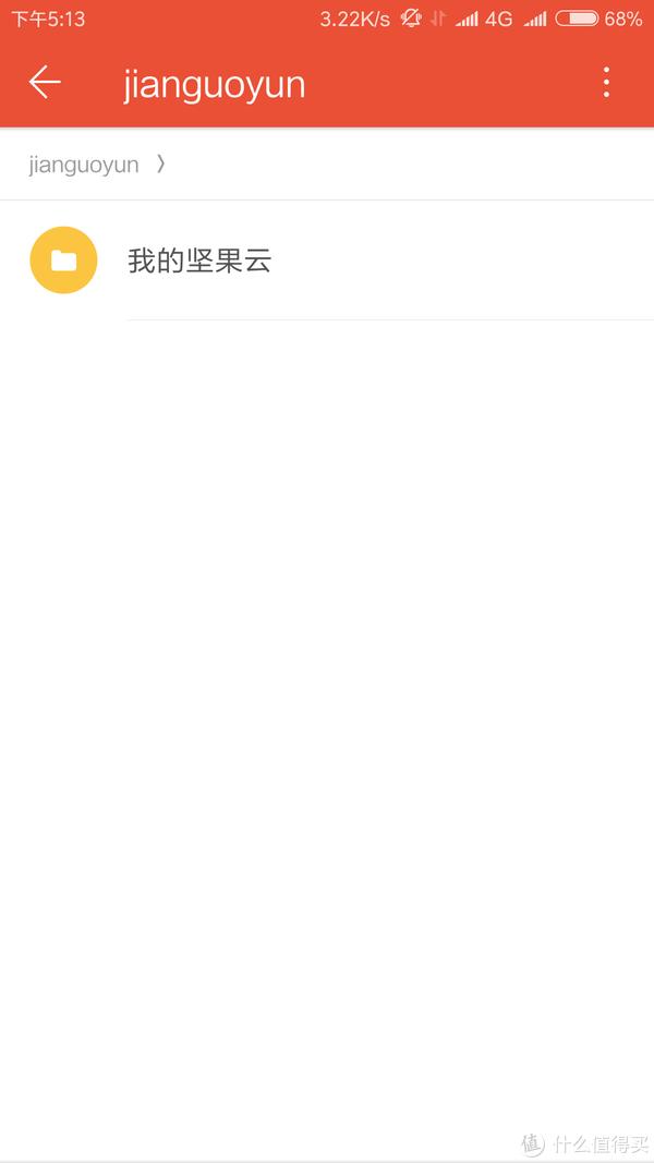 坚果云介绍—提高学习效率