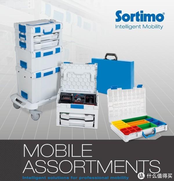 为了装修买了五位数工具的我 篇一:Sortimo 工具箱系列之一