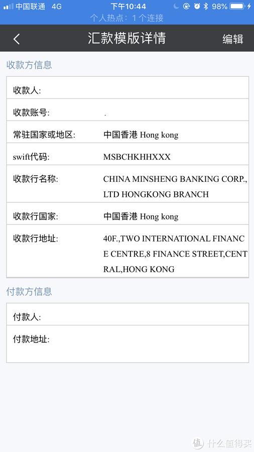 华尔街之狼版 民生香港账户开立指南