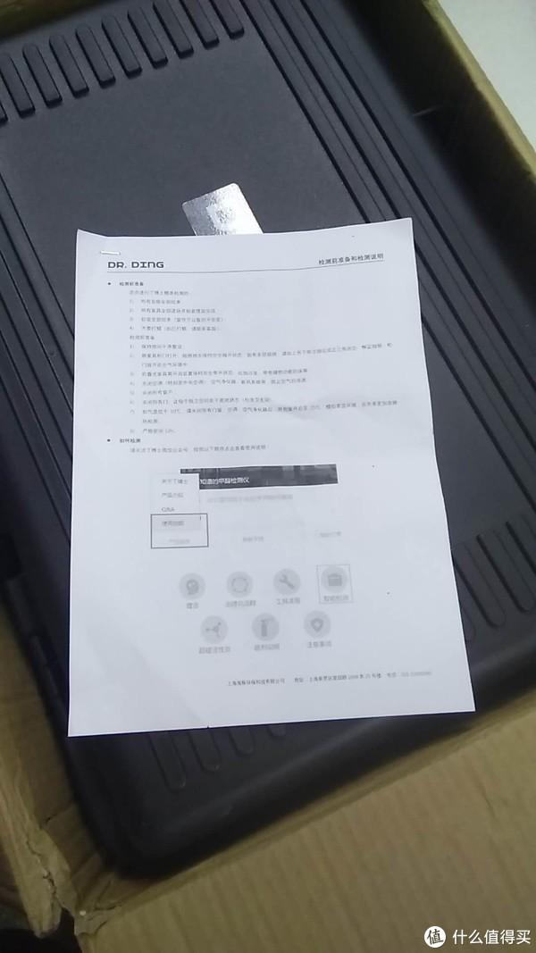 """#原创新人#  """"丁博士""""甲醛检测服务使用测评(免费)"""