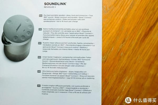Bose SoundLink Revolve+ 蓝牙音箱 值不值得买?