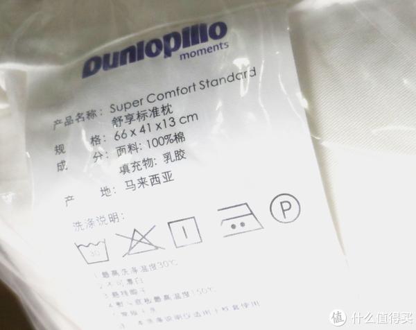 你的男人需要一个乳胶枕—Dunlopillo 邓禄普 舒享标准枕 开箱记