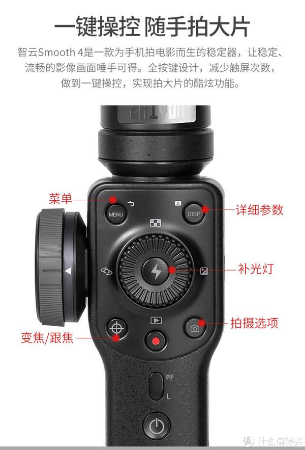 Zhi yun 智云 Smooth 4 手机稳定器 开箱简测