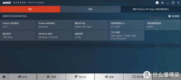神说要有光-Ryzen R7 2700X性能小跑+AMD StoreMI测试