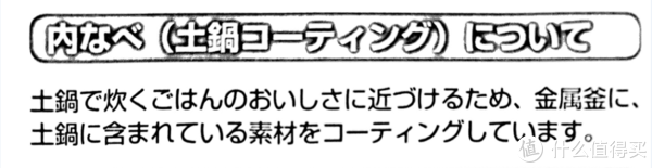 日系电器说明书盘点 篇二:电饭煲的秘密2