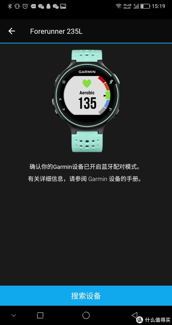 GARMIN 佳明 FORERUNNER 235 LITE 光电心率跑步手表开箱