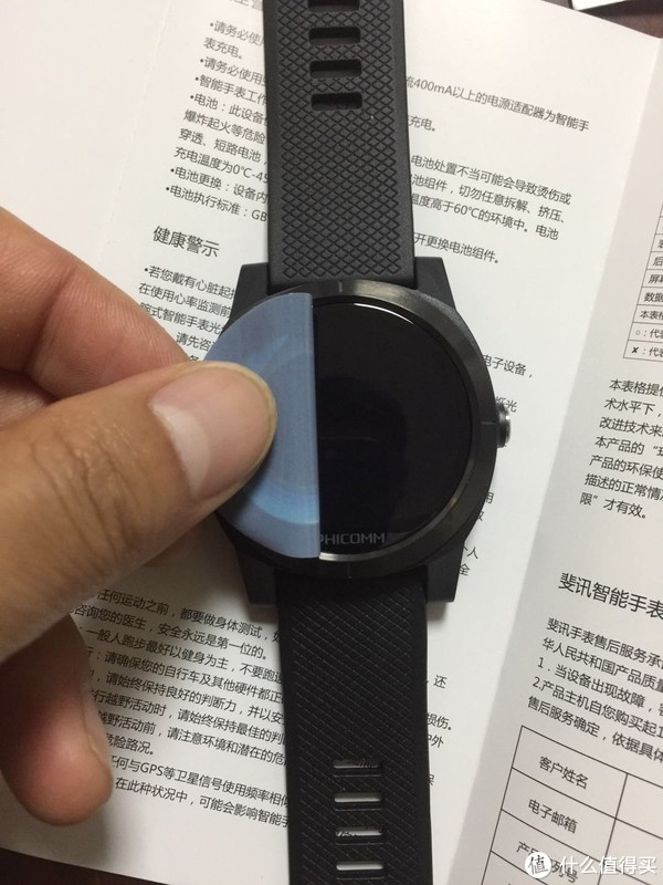 坐稳斐讯这趟车—PHICOMM 斐讯 W2 智能运动手表简单开箱